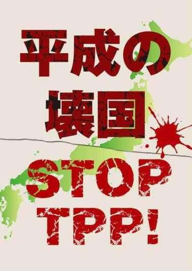 stop_tpp